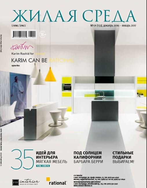 Ru livingspace januari 2017 cover